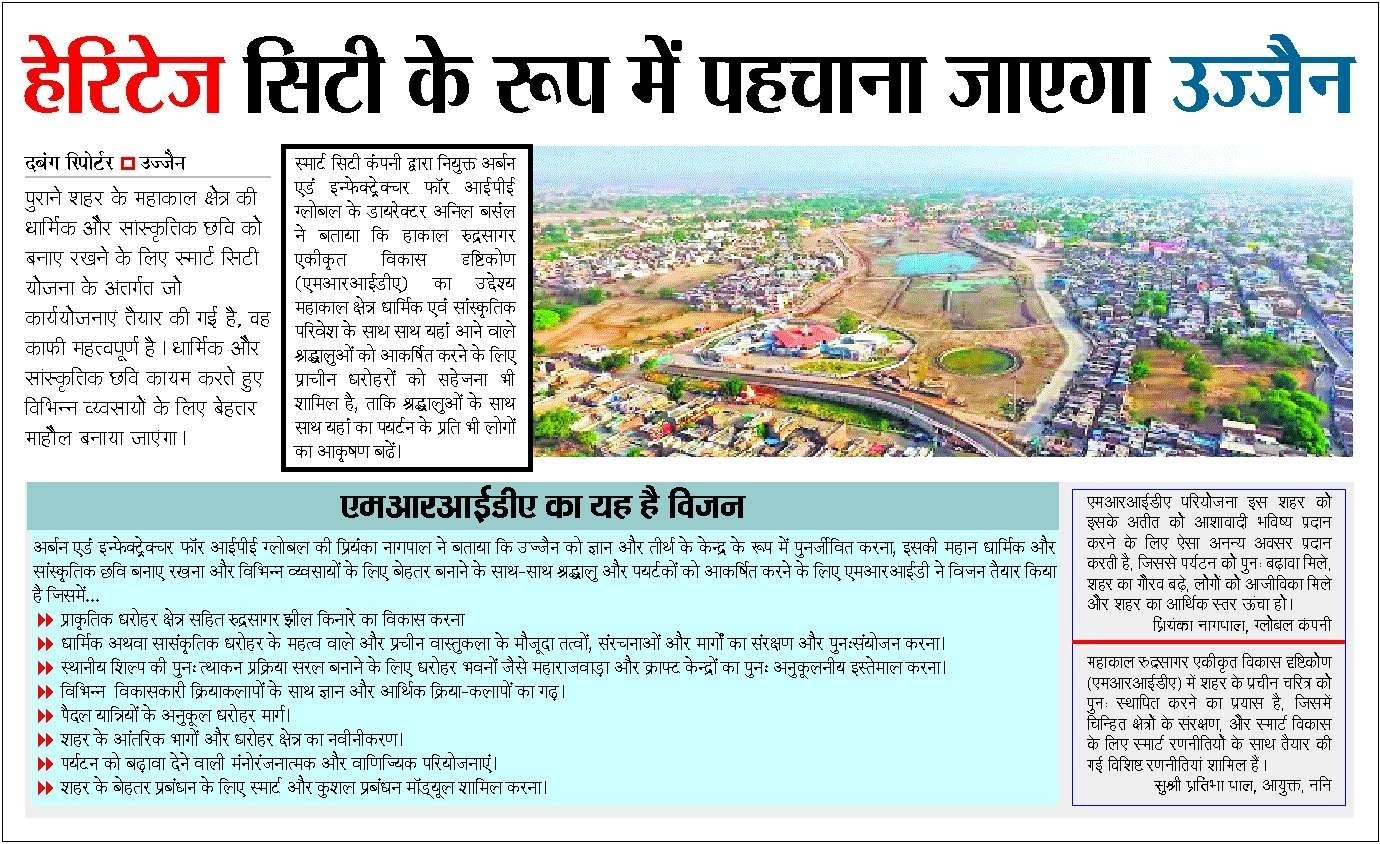 Exclusive coverage of  MRIDA project implemented by IPE Global in Ujjain