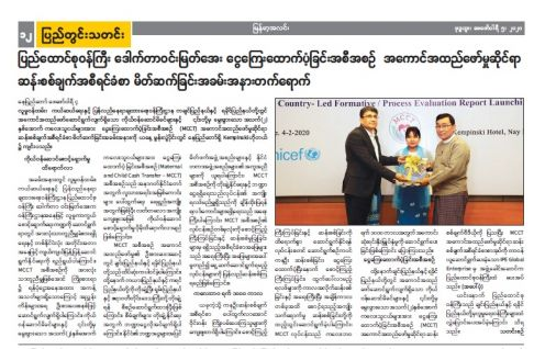 IPE Global features in Myanmar Alin and The Mirror Daily